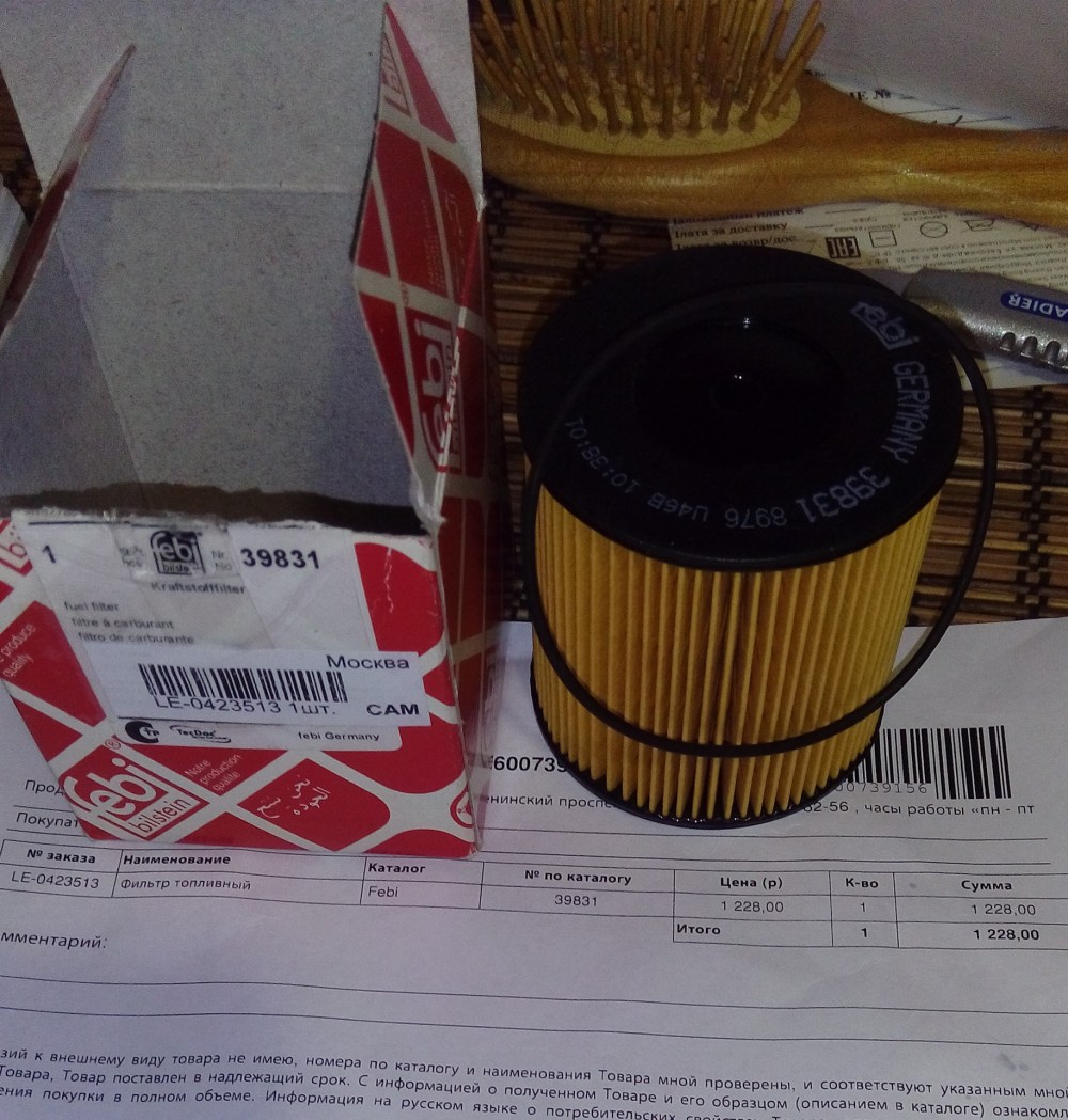 medium resolution of after replacing the fuel pump and mesh filter i immediately ordered a febi 39831 fine filter on the existential which is located in the right hand