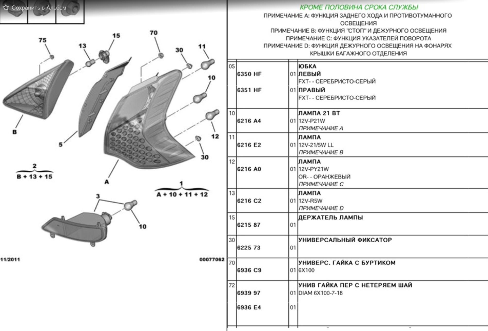 Замена ламп двери багажника+подсветки номера — logbook