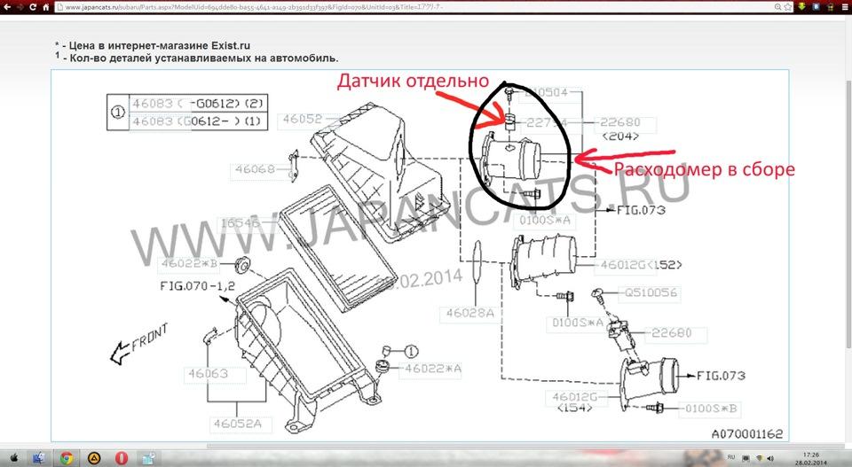 Датчик массового расхода воздуха — бортжурнал Subaru