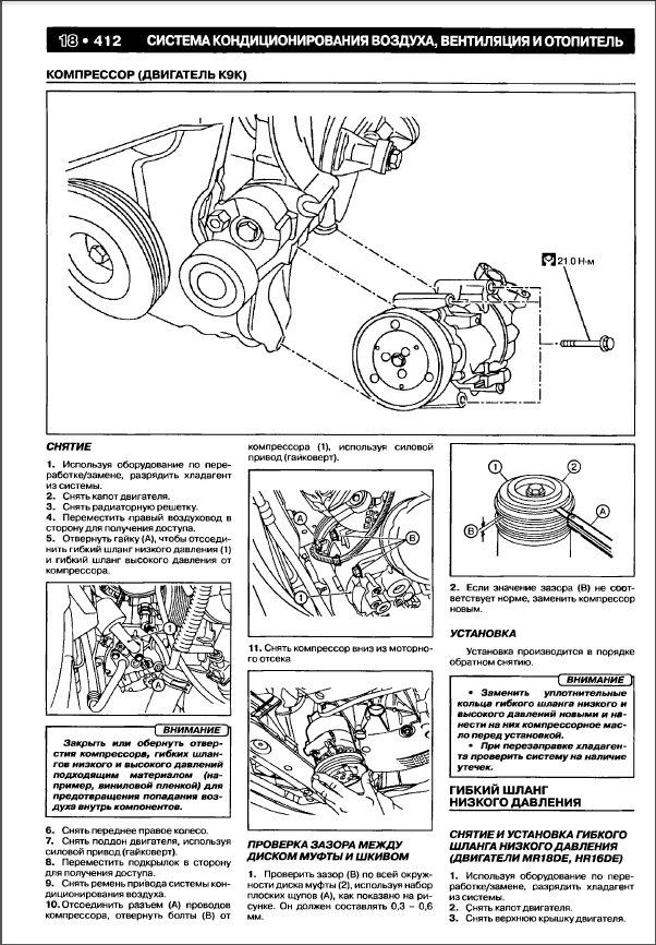 Инструкции по ремонту Nissan Tiida — бортжурнал Nissan