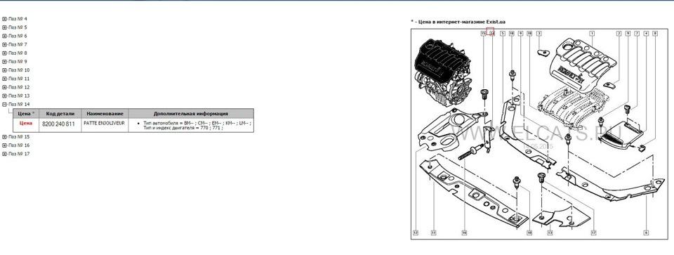 Кронштейн крепления подкапотного пластика — бортжурнал
