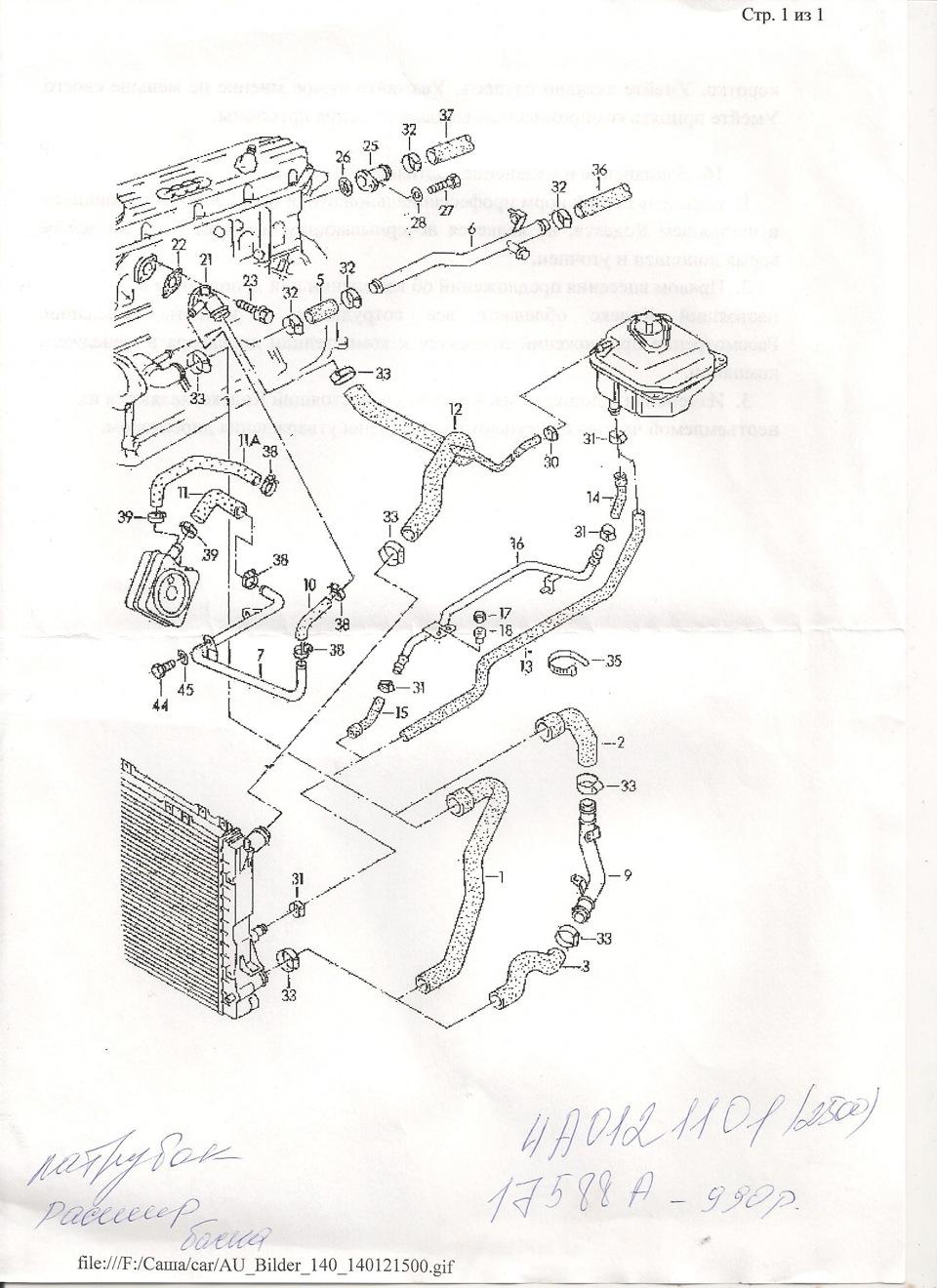 Шланги системы охлаждения (Замена) — бортжурнал Audi 100 2