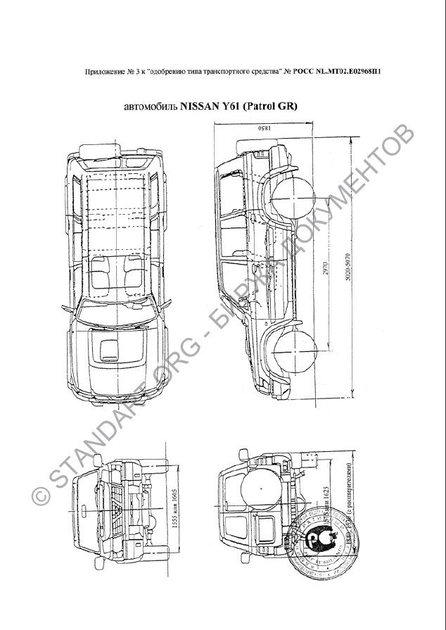 Ответ Росстандарта по Patrol Y60 — бортжурнал Nissan