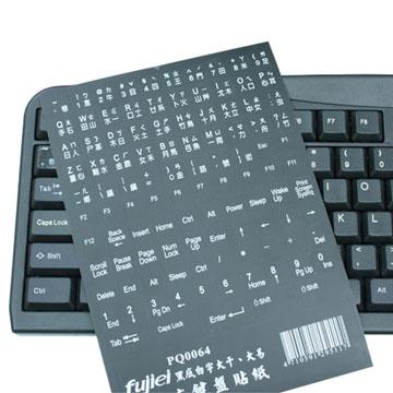 高質感特優 ☆黑色底白色字體電腦鍵盤專用貼紙☆ - PChome 24h購物