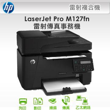 HP LaserJet Pro MFP M127fn 黑白雷射傳真事務機 - PChome 24h購物