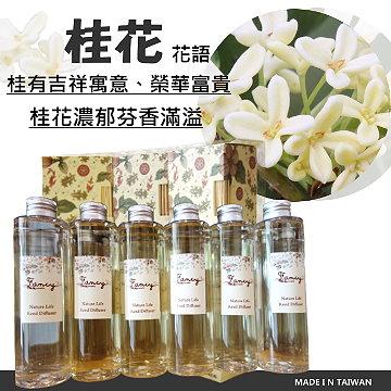 fancy藤蔓香氛精油-桂花 的價格 - 比價撿便宜