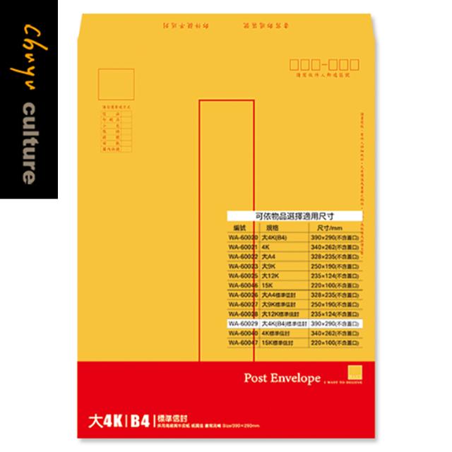 WA-60029 B4黃牛皮標準信封/2入 - PChome 24h購物