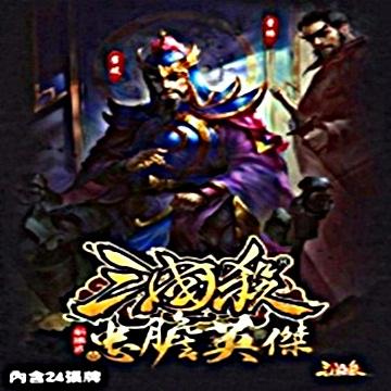 DC-boardgame 三國殺/標準版+忠膽英傑 擴充 (2入組) - PChome 24h購物