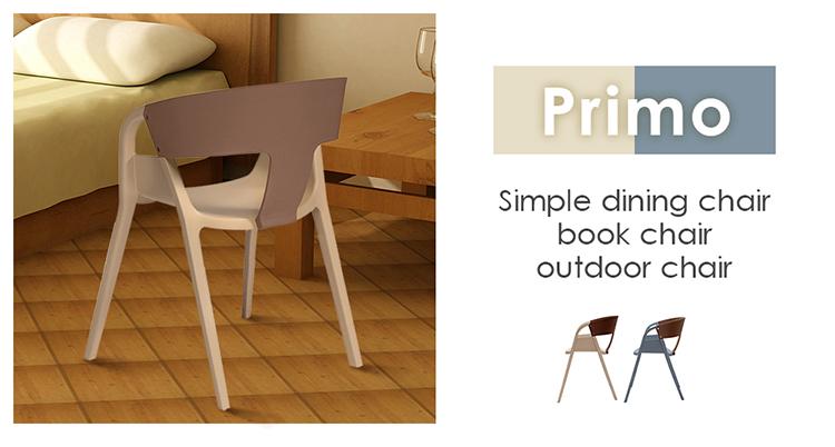 【FRANCO】普利莫包覆感舒適餐椅/休閒椅-2色/Primo (4入) - PChome 24h購物