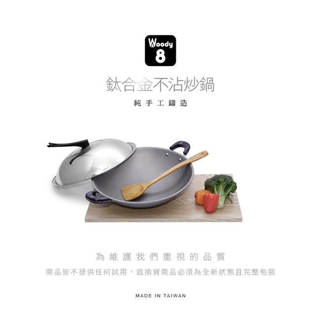 Woody 8 純手工鑄造鈦合金不沾炒鍋 42cm (雙耳) - PChome線上購物 - 24h 購物