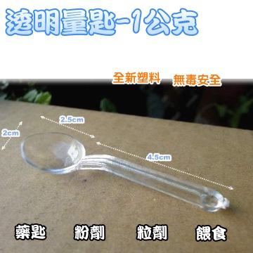 【5支入】塑膠量匙1公克小匙(透明) - PChome 24h購物