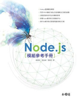 Node.js模組參考手冊 - PChome 24h書店