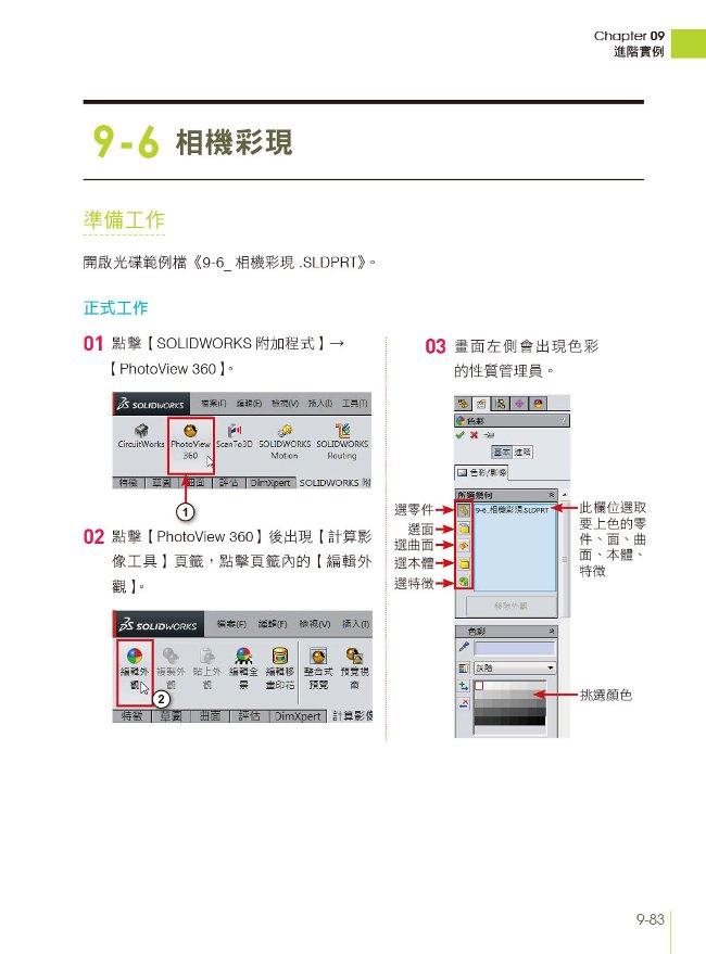 SolidWorks超強電腦繪圖與絕佳設計表現(適用2015/2014/2013/2012)(附210分鐘影音教學/範例檔) - PChome 24h書店