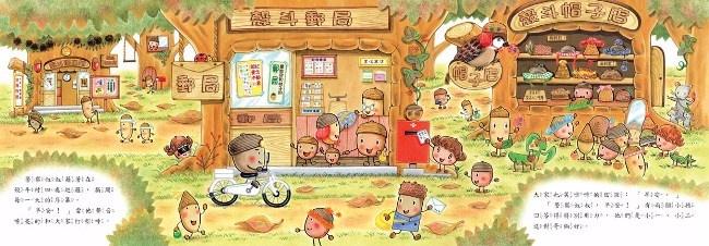 殼斗村的警察叔叔 - PChome 24h書店