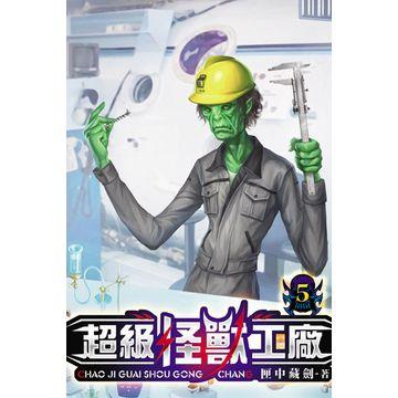 超級怪獸工廠05 - PChome 24h書店