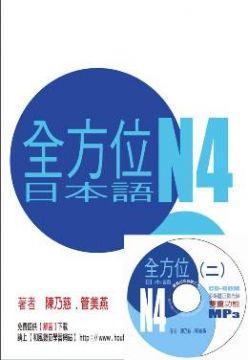 全方位日本語N4(2)(書+1互動光碟含MP3) - PChome 24h書店