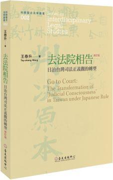 去法院相告:日治臺灣司法正義觀的轉型(修訂版) - PChome 24h書店