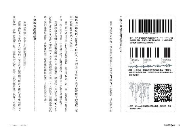 河圖洛書前傳:用科學眼追蹤還原中華史前文明拼圖 - PChome 24h書店