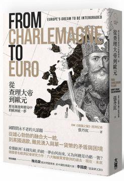 從查理大帝到歐元:歷史激盪與變局中的歐洲統一夢 - PChome 24h書店