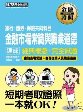 超速成重點+超詳盡題解:金融市場常識與職業道德‧速成 - PChome 24h書店