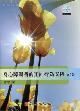 身心障礙者的正向行為支持(附光碟)(第二版) - PChome 24h書店