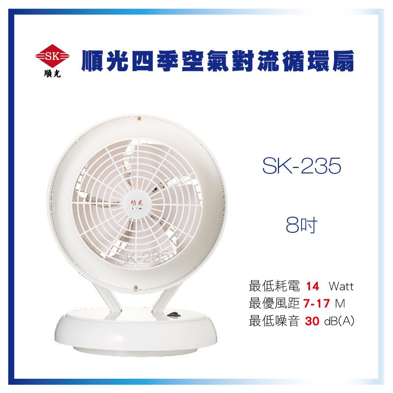順光8吋四季空氣對流 擺頭循環扇 SK-235 - PChome 24h購物