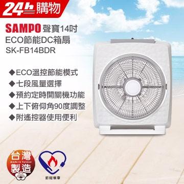 SAMPO聲寶 14吋ECO節能DC箱扇 SK-FB14BDR - PChome 24h購物