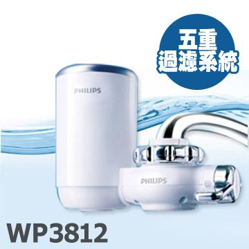 PHILIPS飛利浦水龍頭型淨水器 WP3812 - PChome 24h購物