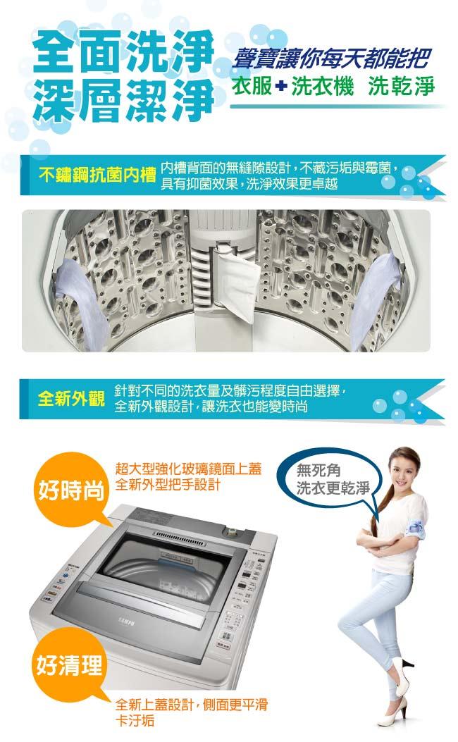 聲寶 15公斤好取式定頻洗衣機ES-E15B(K1) - PChome 24h購物