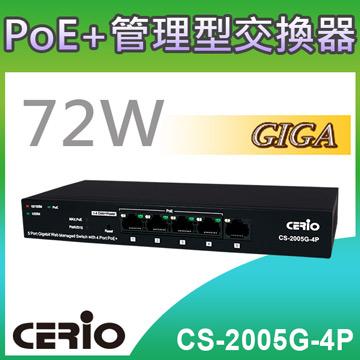 CERIO智鼎【CS-2005G-4P】5埠 10/100/1000M 含4埠 Gigabit PoE+管理型網路交換器 (72Watt 外接式電源) - PChome 24h購物