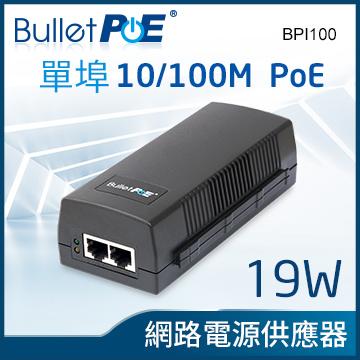 BulletPoE BPI100 10/100Mbps PoE Injector 網路電源供應器 - PChome購物中心