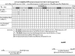 Hospital Schedule for Thai Healthcare. download