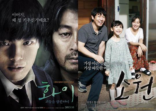 《華頤:吞噬怪物的孩子》領跑票房榜 《素媛》緊追不捨 - KSD 韓星網 (電影)