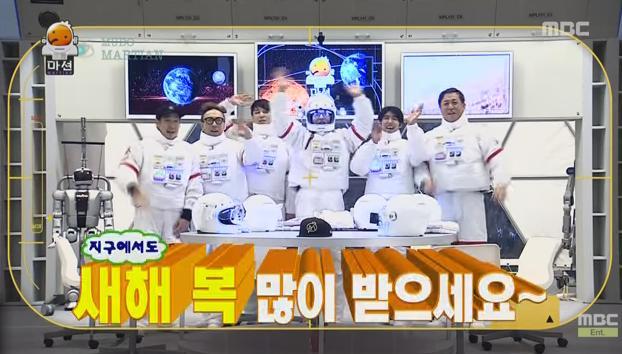 韓綜無限挑戰宇宙特輯 上演來自火星的新年快樂! - KSD 韓星網 (綜藝)