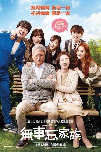 [分享]《無事忘家族》:記憶會消失 但愛不能磨滅 - KSD 韓星網 (電影)