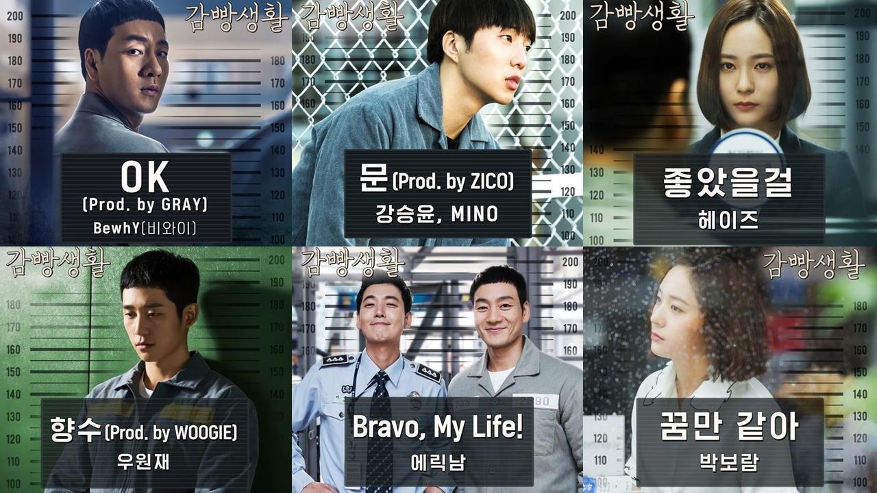 tvN《機智牢房生活》OST總回顧,每一首歌都共鳴到唱進心坎裡~不是嗎? - KSD 韓星網 (韓劇)