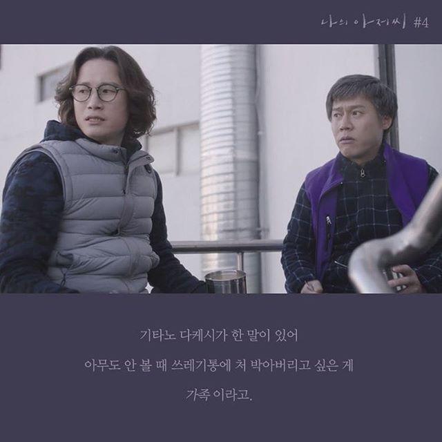 年度最喪韓劇《我的大叔》哪句臺詞感動了你? - KSD 韓星網 (韓劇)