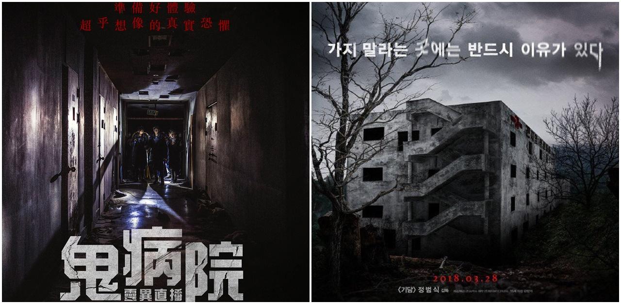 [觀前看點無雷]《鬼病院:靈異直播》直闖禁地 不可不信邪 - KSD 韓星網 (電影)
