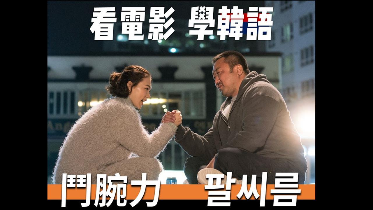【看《神臂大叔》(冠軍大叔)馬東石學韓語:鬥腕力:팔씨름】 - KSD 韓星網 (專題)