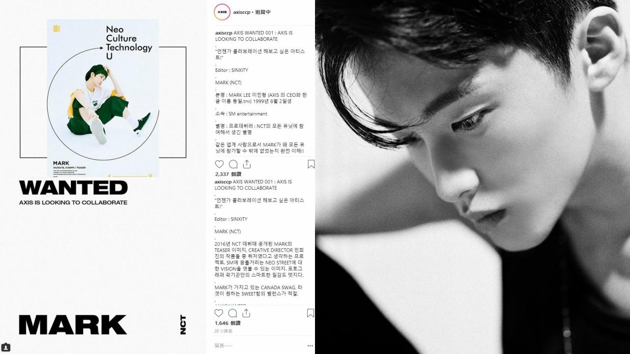 第一次見拼命宣傳別人家藝人的公司。高調示愛NCT Mark! - KSD 韓星網 (KPOP)