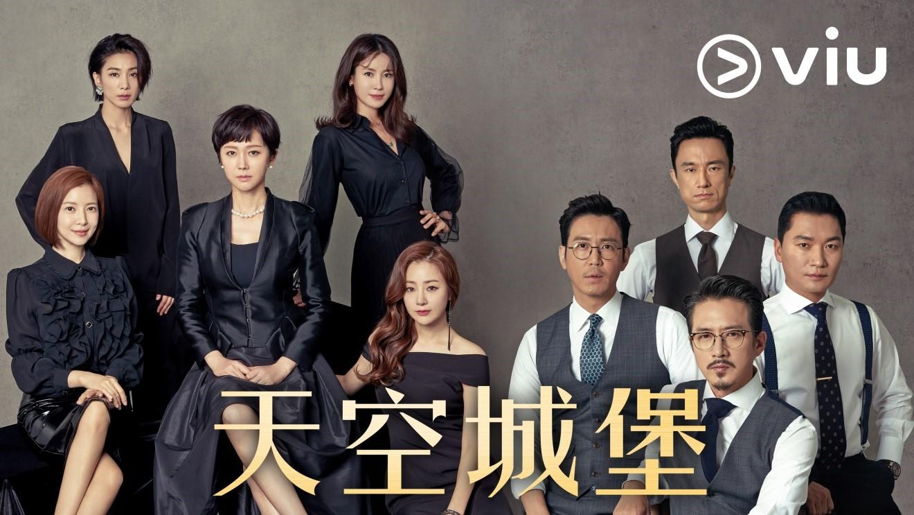 破韓國收視紀錄劇集《天空城堡》的五大看點 - KSD 韓星網 (韓劇)