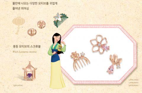 韓國LLOYD推出「花木蘭」聯名飾品。戴上「木蓮•摺扇•刀劍」吧! - KSD 韓星網 (生活)