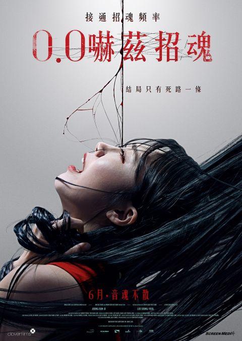 「接通招魂頻率・結局只有死路一條...」《0.0嚇茲招魂》6月香港上映! - KSD 韓星網 (電影)