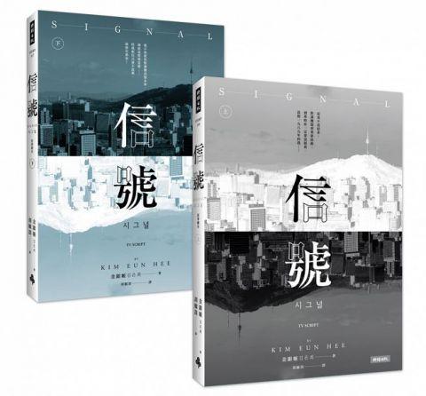 韓劇《信號Signal》出中文版的書了~!原著劇本上、下集推出一次回味個夠… - KSD 韓星網 (韓劇)