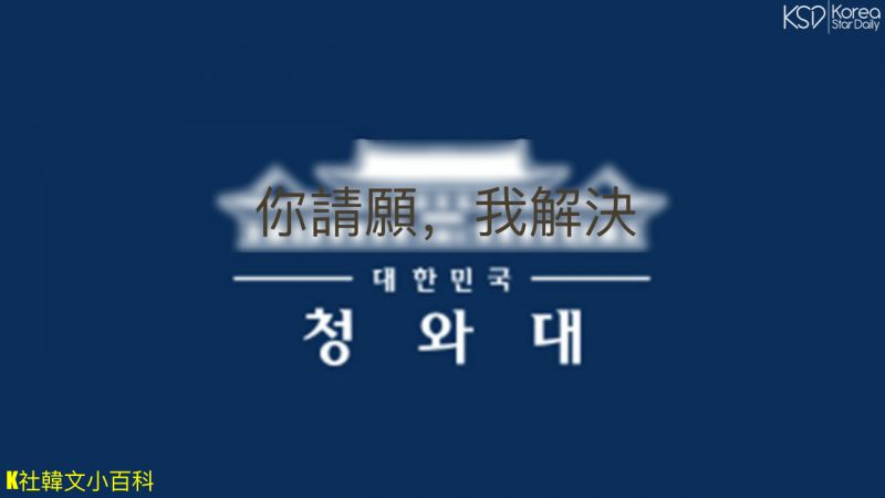 【K社韓文小百科】「青瓦臺請願」到底是什麼?影響力竟然這麼大! - KSD 韓星網 (生活)