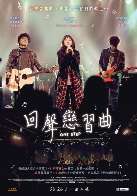 【觀後感】《回聲戀習曲》跨出這一步 看見人生的新色彩 - KSD 韓星網 (電影)