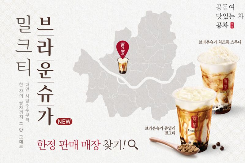 韓國貢茶也加入黑糖珍珠的戰局了! - KSD 韓星網 (旅遊)