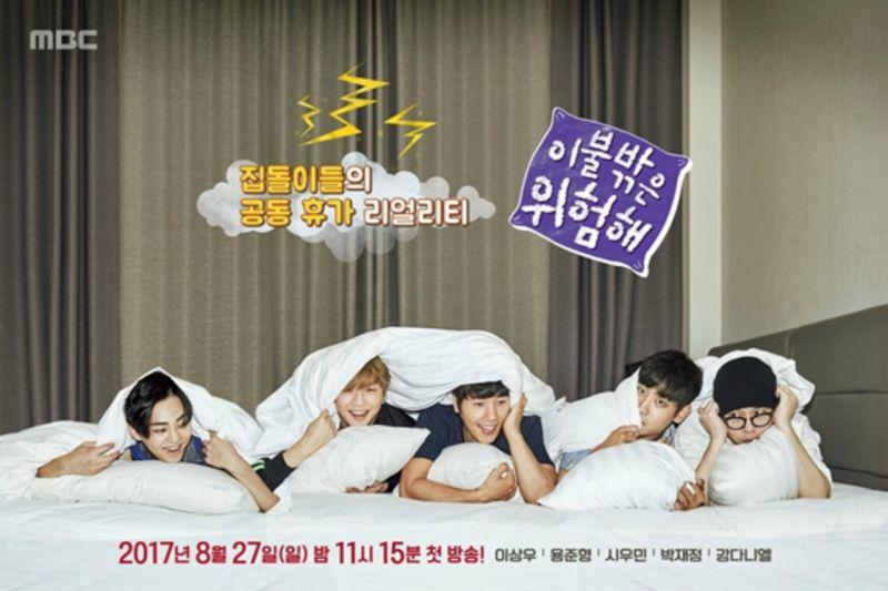 MBC試播綜藝《被子外面很危險》話題不斷 成功轉成正式節目? - KSD 韓星網 (綜藝)