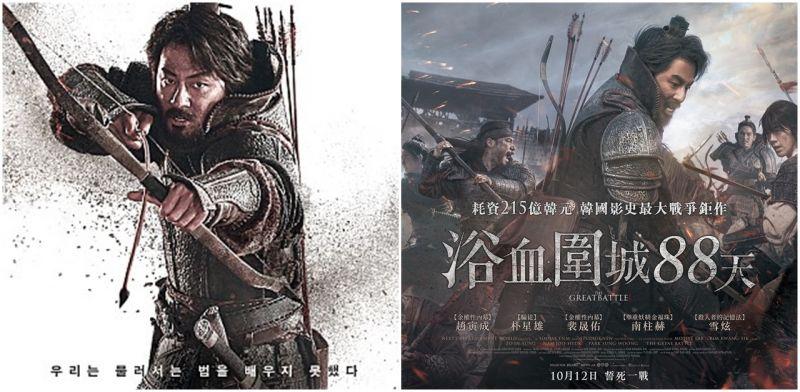 [好片推薦]《浴血圍城88天》不是歷史戰爭片 是帥氣武將片 - KSD 韓星網 (電影)