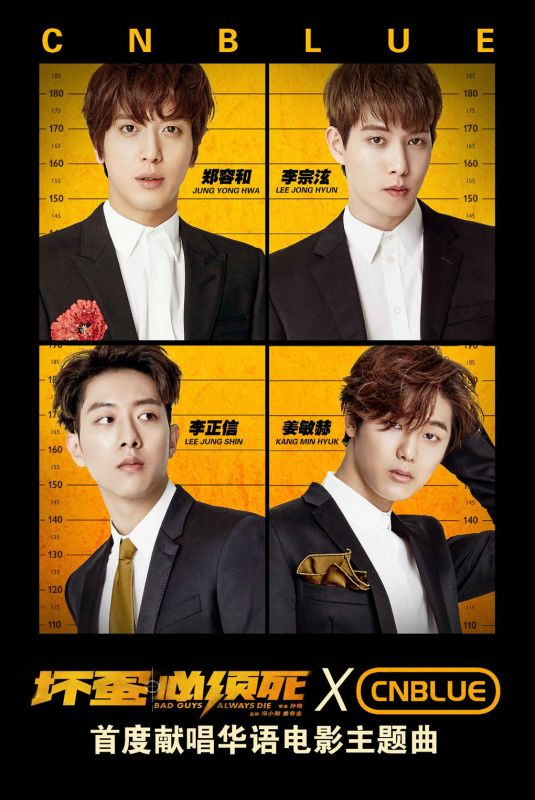 CNBLUE加盟中韓合拍電影《壞蛋必須死》 獻聲演唱主題曲 - KSD 韓星網 (KPOP)